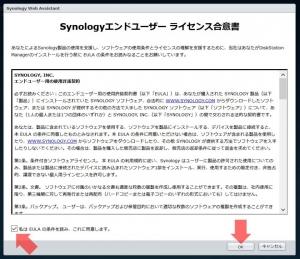 ライセンス合意書|Synology