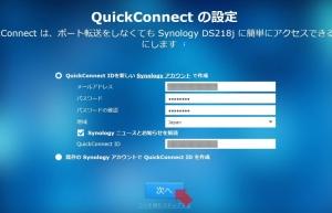 QuickConnectの設定|DSM