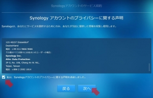 Synologyアカウントのプライバシーに関する声明|DSM