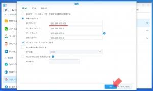 LANの手動設定|DSM