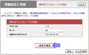 静的IPマスカレードの登録|NVR500