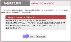 静的IPマスカレード登録の確認|NVR500