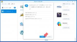WordPress依存プログラムのインストール|DSM