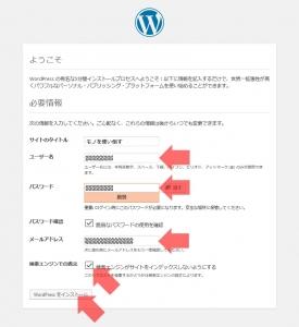 管理ユーザーの設定|WordPressのインストール