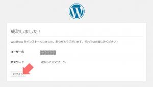 インストール完了|WordPress