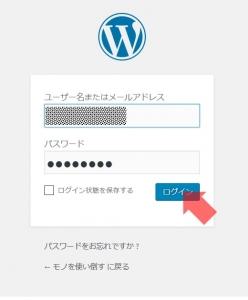 ログイン|WordPress
