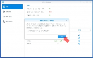 Web Stationダイアログ|DSM