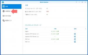 Webステーションで利用可能なバックエンド|DSM