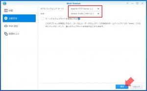 HTTPバックエンドサーバー設定|DSM