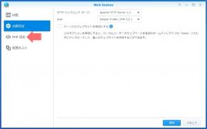 PHP設定へ|DSM