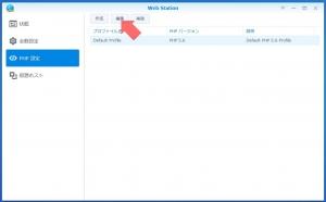 WebStationプロファイルの設定を開く|DSM