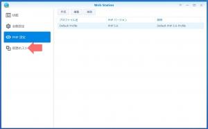 Webステーションの仮想ホストの設定へ|DSM
