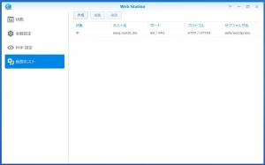 WebStationの仮想ホスト作成完了|DSM