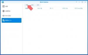 WebStationの仮想ホストの作成|DSM