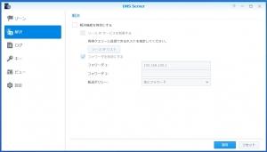 DNS Server設定画面|DSM