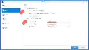 DNSキャッシュサーバーの設定|DSM
