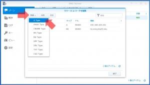 DNSマスターゾーンに正引きレコードを追加|DSM