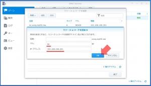 DNSマスターゾーンに正引きレコードの編集|DSM