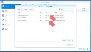 DNSマスターゾーンのTTL修正|DSM
