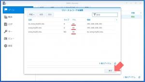 DNSマスターゾーンに正引きレコードを保存|DSM