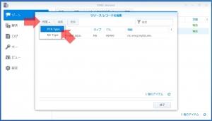 DNSマスターゾーンに逆引きレコードを追加|DSM