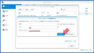 DNSマスターゾーンの逆引きレコードを編集|DSM