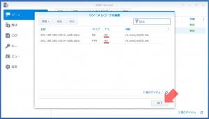 DNSマスターゾーンに逆引きレコードを保存|DSM