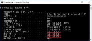 ipconfigを実行|Windows