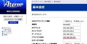Wi-Fiアクセスポイントの参照DNSサーバー変更