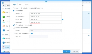 DSM自身の参照DNSサーバー変更