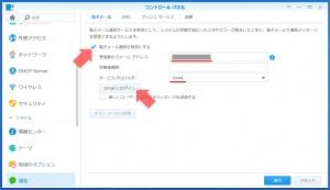 Gmailでの通知を設定する|DSM