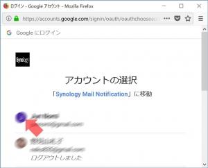 Googleアカウントの選択