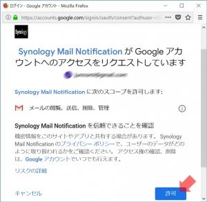 Gmailへのリクエストを許可