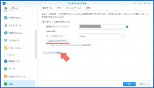 Gmailへテストメールを送信|DSM