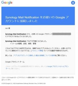 SynologyメールのGoogleアカウントへの接続確認メール