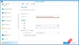 タイムゾーンを日本に変更|DSM