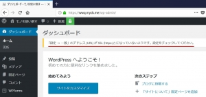 SSLが有効になったら...|WordPress