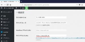 サイトアドレスの変更|WordPress