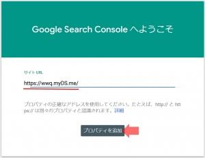 Google Seach Consoleへようこそ