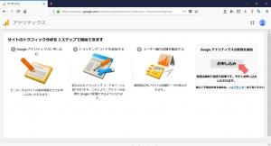 Google Analytics利用申し込み画面