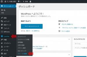 [Luxeritas]→[子テーマの編集]を開く|WordPress