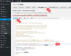 トラッキングコード貼り付け位置|Luxeritas