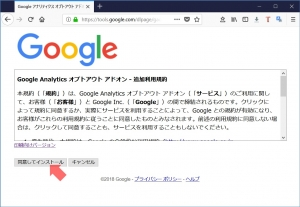 Google アナリティクス オプトアウト アドオン 利用規約