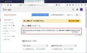 連携の確認|Search Console