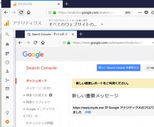"""Google Search Console""と""Google Analtics""の連携"