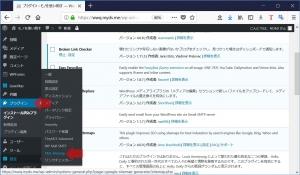 [XML-Sitemap]を開く|WordPress