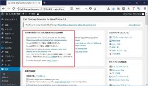[XML-Sitemap]セルフテスト