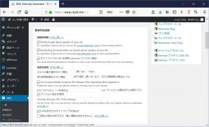 [基本設定]|XML-Sitemap/WordPress