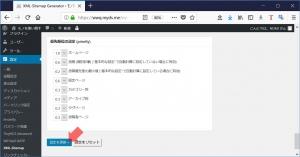[優先順位の設定 (priority)]|XML-Sitemap/WordPress