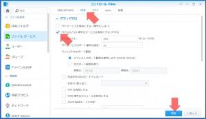 FTPサービスを有効にする|DSM